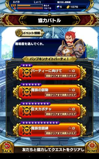 Screenshot_2015-10-18-13-51-26