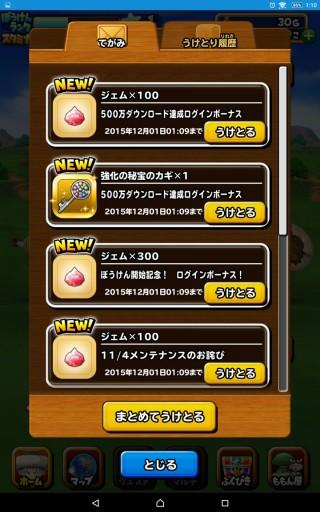 Screenshot_2015-11-17-01-10-15