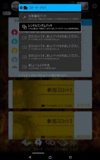 Screenshot_2015-12-12-05-57-47