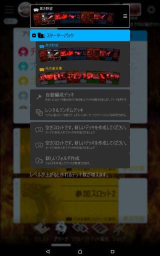 Screenshot_2015-12-12-05-57-59