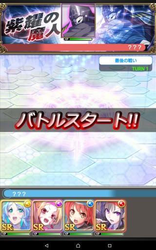 Screenshot_2015-12-12-06-20-01