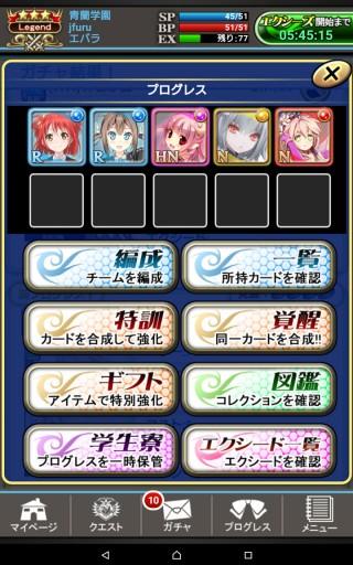 Screenshot_2015-12-12-06-29-45
