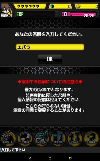 Screenshot_2016-01-05-10-12-51