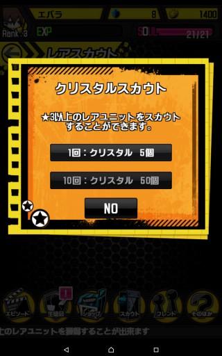 Screenshot_2016-01-05-10-33-42