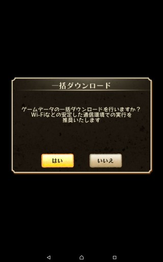 Screenshot_2016-01-11-01-33-58