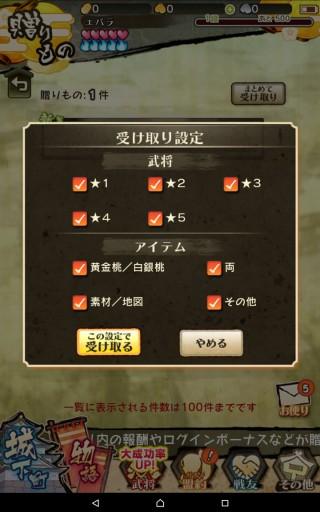 Screenshot_2016-01-11-01-41-39