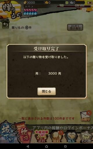 Screenshot_2016-01-11-01-41-46