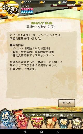 Screenshot_2016-01-11-01-42-21