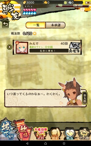 Screenshot_2016-01-11-01-44-36