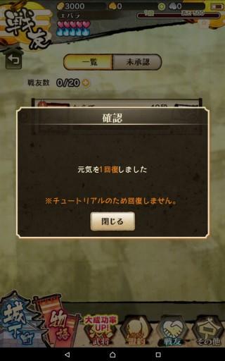 Screenshot_2016-01-11-01-44-49