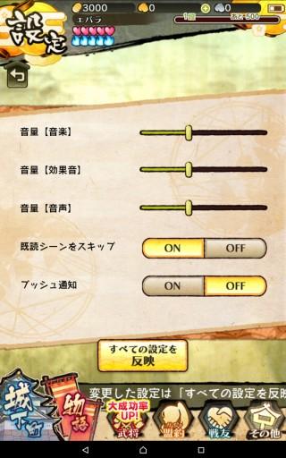 Screenshot_2016-01-11-01-45-14