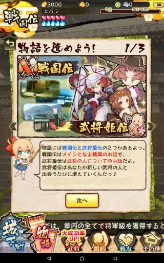 Screenshot_2016-01-11-01-45-37
