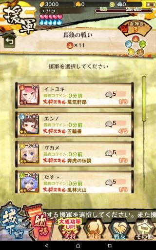 Screenshot_2016-01-11-01-46-57