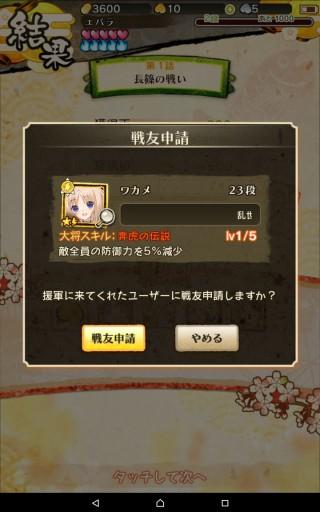Screenshot_2016-01-11-01-49-08