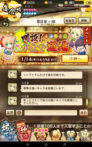 Screenshot_2016-01-11-01-49-37