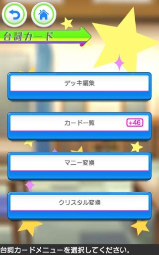 Screenshot_2016-01-12-00-14-22