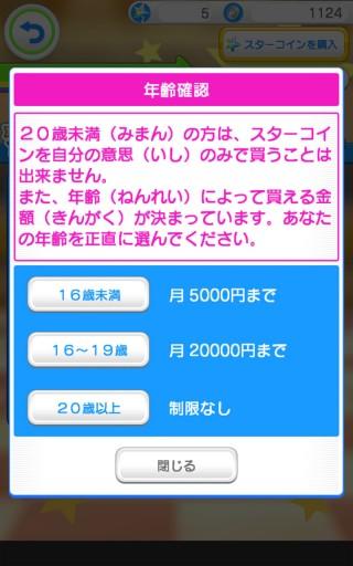 Screenshot_2016-01-12-00-16-12