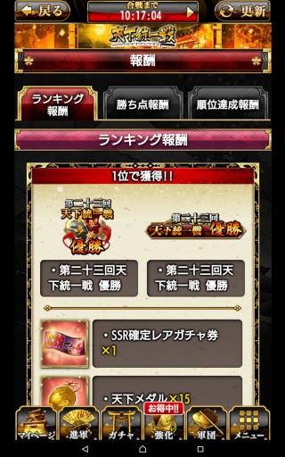 Screenshot_2016-01-23-01-42-58