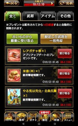 Screenshot_2016-01-23-01-47-52