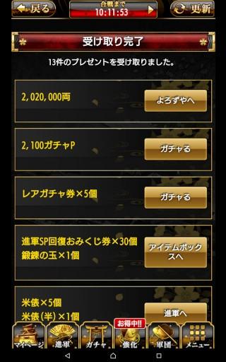 Screenshot_2016-01-23-01-48-09