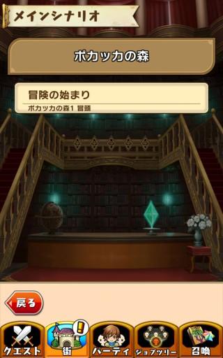 Screenshot_2016-01-24-00-49-55