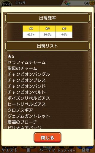 Screenshot_2016-01-24-00-55-02
