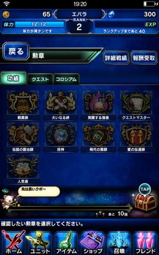 Screenshot_2016-01-24-19-20-39