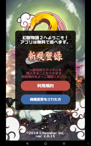 Screenshot_2016-01-24-22-42-33