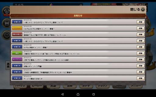 Screenshot_2016-01-26-11-14-16