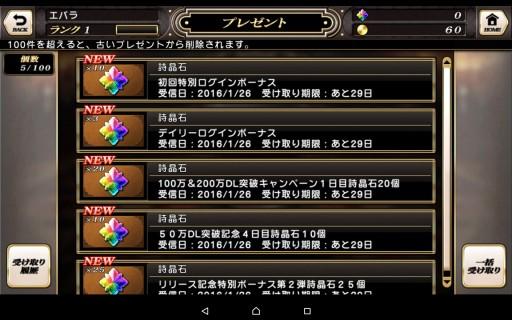 Screenshot_2016-01-26-11-14-30