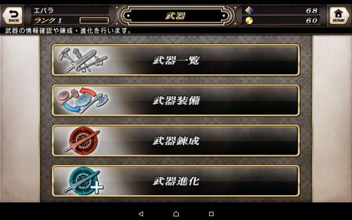 Screenshot_2016-01-26-11-17-45