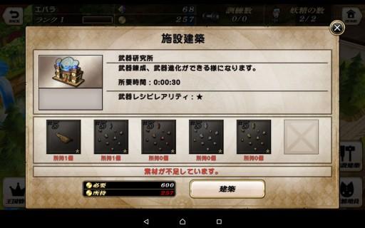 Screenshot_2016-01-26-11-24-49