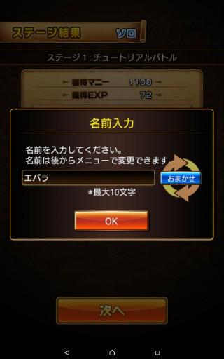 Screenshot_2016-01-26-12-21-10