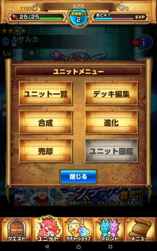 Screenshot_2016-01-28-11-25-37