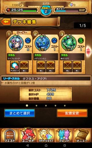 Screenshot_2016-01-28-11-26-26