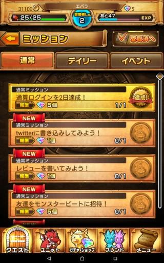 Screenshot_2016-01-28-11-27-56