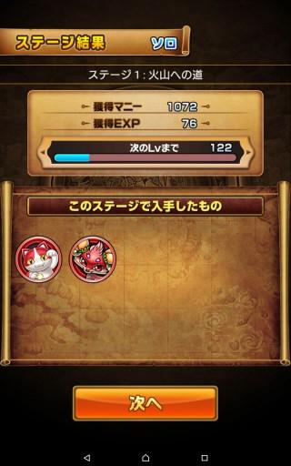 Screenshot_2016-01-28-11-31-56