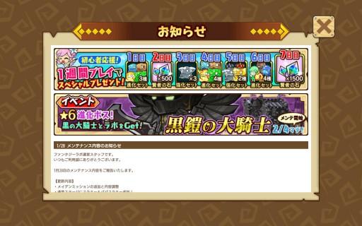 Screenshot_2016-01-30-03-04-50