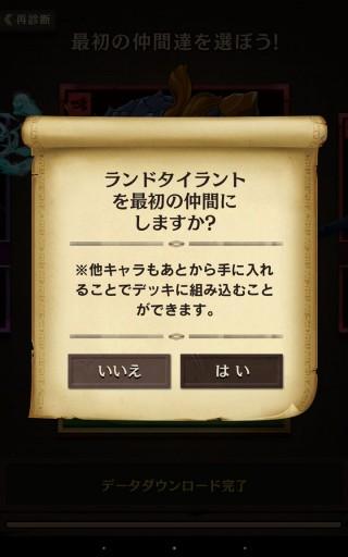 Screenshot_2016-02-07-17-44-28