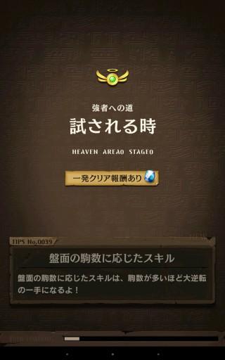 Screenshot_2016-02-07-17-44-37