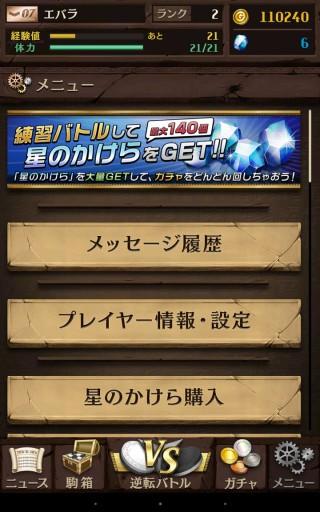 Screenshot_2016-02-07-17-51-01