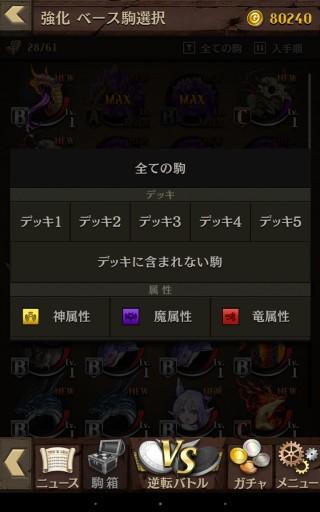 Screenshot_2016-02-07-17-54-40