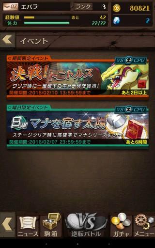 Screenshot_2016-02-07-18-00-08