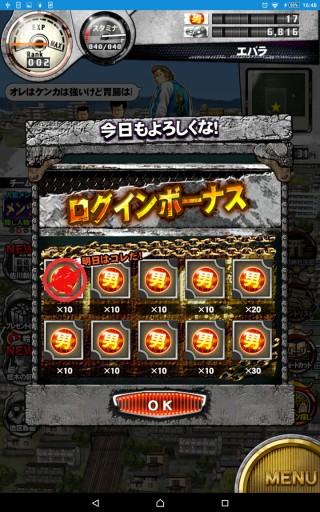 Screenshot_2016-02-10-16-48-46