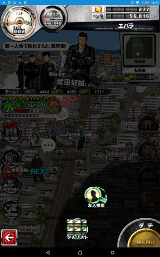 Screenshot_2016-02-10-16-55-42