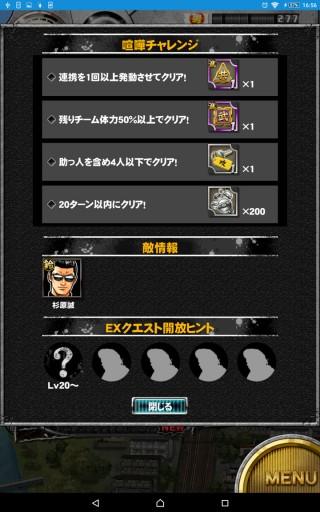 Screenshot_2016-02-10-16-56-29
