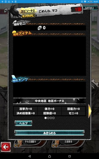 Screenshot_2016-02-10-16-57-19