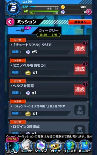 Screenshot_2016-03-06-12-37-18