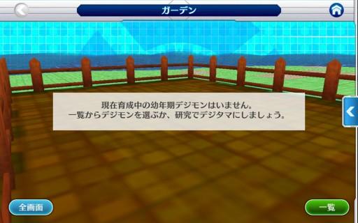 Screenshot_2016-03-27-01-46-45