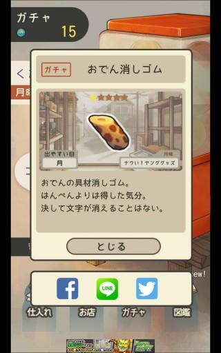 Screenshot_2016-04-05-23-38-59